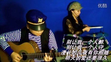 9 别让我一个人醉 雅祯打唱2012专辑DVD