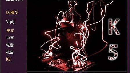 劲爆DJ DJ刚少-私用的舞曲主打全英文激情气氛包厢必备慢摇K5