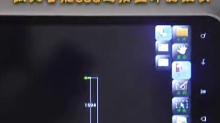连接蓝牙测距仪3