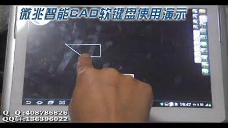 微兆智能cad软键盘使用演示02