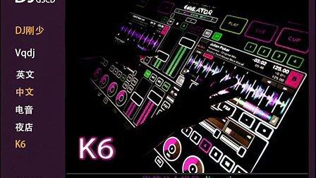 DJ刚少 寂寞情歌-我真的受伤了包厢车载中文慢摇大碟K6