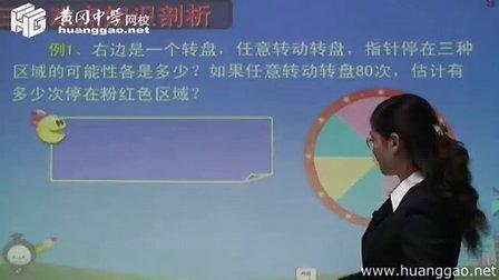 黄冈中学网校公开课之小学五年级数学