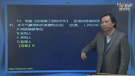 二建《建设工程施工管理》肖国祥—历年真题解析11