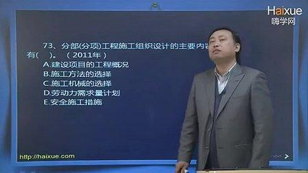 二建《建设工程施工管理》肖国祥—历年真题解析12