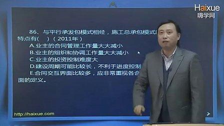 二建《建设工程施工管理》肖国祥—历年真题解析13