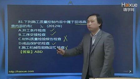 二建《建设工程施工管理》肖国祥—历年真题解析10