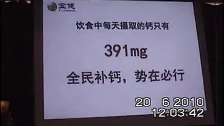 宝健区域总代理商韩颖2010年佳木斯分享3