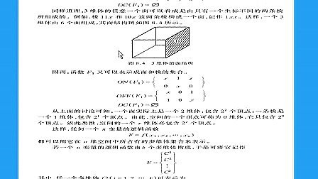 数字逻辑30 中南大学(全31讲) 视频教程观看与下载_电气电