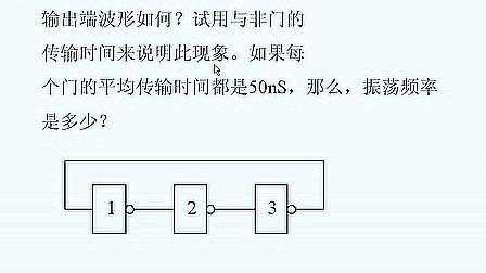 数字逻辑电路10 东南大学(全64讲)_电气电子类教程大全