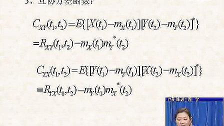电子科技大学 随机信号分析07 (全套)_电气电子类教程大全