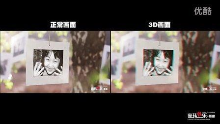 李玮娱乐3D效果演示片.宝贝李想成长树