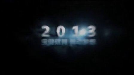 2013宝健健舞大赛宣传片