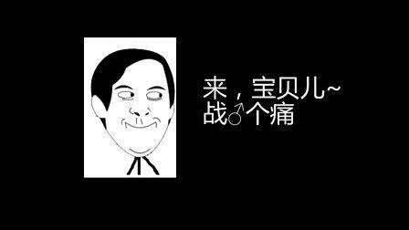 【剑网三】妖姬(鸡)大战JJC【双梦】
