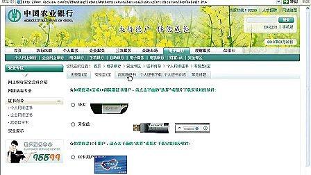 转载江阴农行网银证书使用教程,江阴农行提示如何正确使用网银