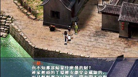 新仙剑奇侠传(8:扬州城闹女飞贼、被陷害捉贼洗冤)