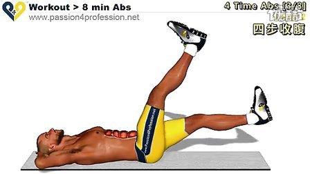 8分钟腹肌锻炼第2级(高清_1.