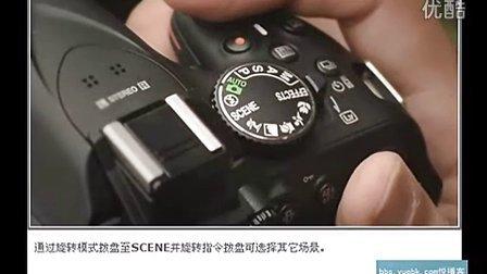 尼康D5200视频使用说明 悦播客摄影新手指南(三)场景模式