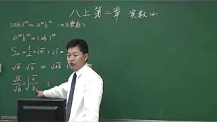 八年级数学优质课展示上册《实数(二)》北师大版_余老师.