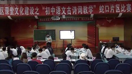 九年级语文优质课展示下册《诗经两首》人教版_吴老师