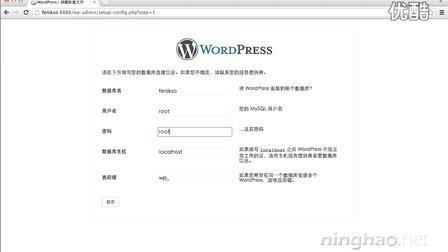 01-04-安装 WordPress - WordPress 教程