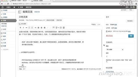 02-02-页面 - WordPress 教程