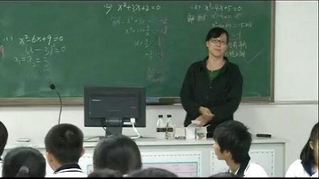 九年级数学优质课展示《用公式法解一元二次方程》北师大版_王老师