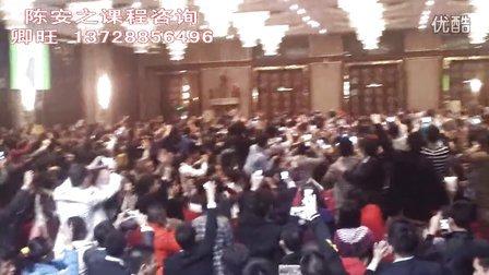 2013.1.12-14 深圳 陈安之出场 卿旺老师亲自拍摄