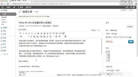 03-03-编辑文章内容 - WordPress 教程
