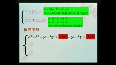 九年级数学优质课展示《整式》北师大版_符老师