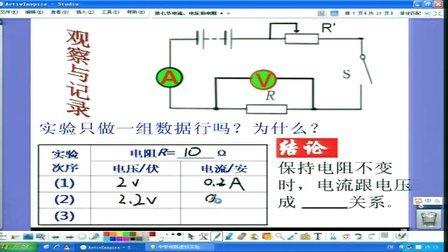 八年级科学优质课展示《电流、电压和电阻的关系》浙教版_陈老师