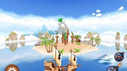 围剿海盗Potshot Pirates 3D(yo ho ho 第三关)