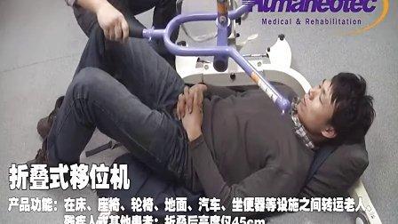 曼纽科康复折叠式移位机电动老人残疾人病人搬运移动辅助器
