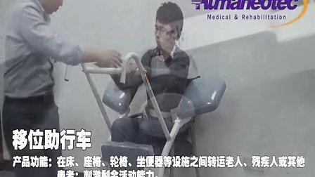 曼纽科康复移位助行器老人残疾人病人搬运移位机辅助器站立训练
