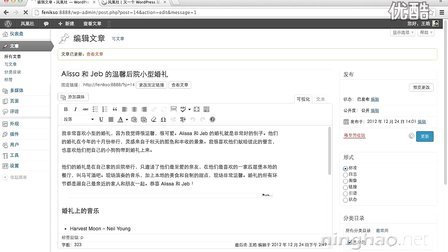 Wordpress 教程 - 03-05-阅读全文和文章分页
