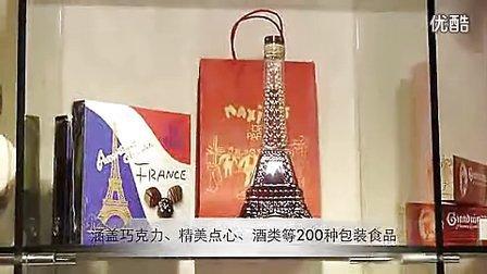"""上海首个""""国际进口商品展示交易中心""""落成"""
