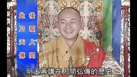 传喜法师《普贤上师言教》94 持名表示传(1)
