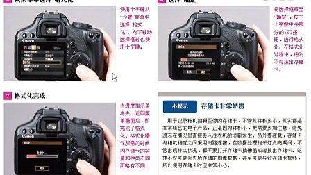 什么是单反相机 存储卡格式化 悦播客摄影新手指南