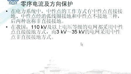 哈工大04电力系统继电保护原理 全24讲