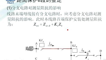 哈工大08电力系统继电保护原理 全24讲