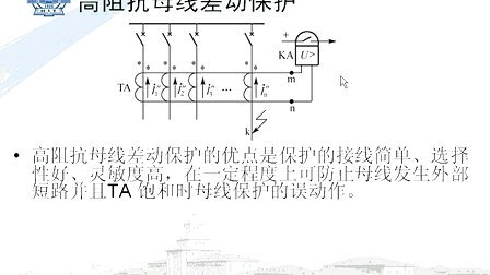 哈工大21电力系统继电保护原理 全24讲