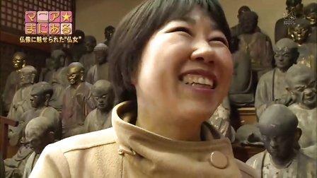 マニア★まにある 02【仏女】-20130420