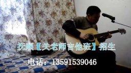 吉他弹唱【外面的世界】完整版