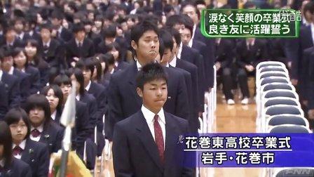 日本ハムの大谷翔平選手、花巻東高校の卒業式に出席