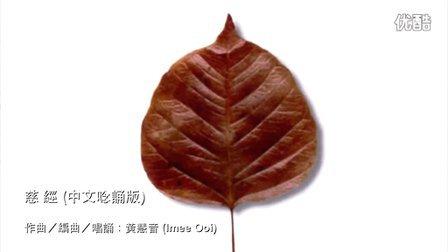 黃慧音 - 慈經 (中文唸誦版)