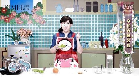 食尚厨房39期   初夏祛痘 凉拌香橙苦瓜