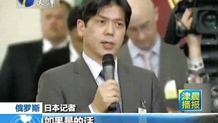 普京的幽默强硬霸气当安倍面斥日本记者想捣蛋就给你强硬的答案