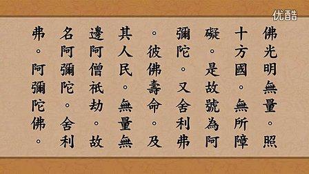【阿彌陀經】(木魚版)悟道法師領眾讀誦