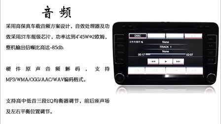 昆明德赛西威DVD导航说明图mp4