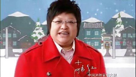 中国消防宣传大使公益广告