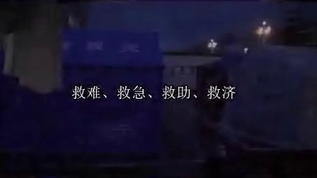 2013雅安·仁爱行动